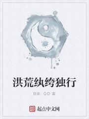 《洪荒纨绔独行》作者:狂杀.QD
