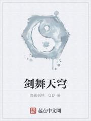 《剑舞天穹》作者:舞夜枫林.QD