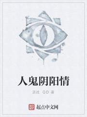 《人鬼阴阳情》作者:逆战.QD