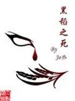 《黑稻之死》作者:Jo乔