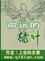 《命运的绿叶》作者:上帝的弃婴