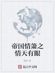 《帝国情箫之情天有眼》作者:飘炫