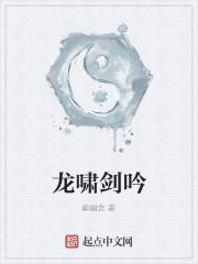 《龙啸剑吟》作者:紫幽念
