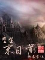《重生末世之战神》作者:刘奉常