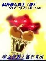 《噬血狂袭之第五真祖》作者:弑神者与真主