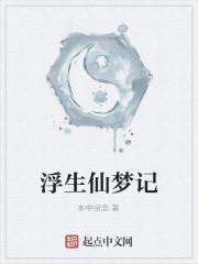 《浮生仙梦记》作者:水中捞念