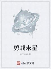 《勇战末星》作者:柒天柒页