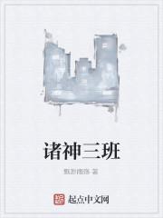 《诸神三班》作者:飘渺雨殇