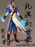 《北溟幻世录》作者:焚天01