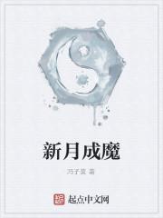 《新月成魔》作者:冯子莫