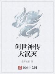 《创世神传大泯灭》作者:虚影幻日