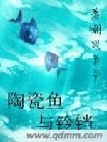 《陶瓷鱼与铃铛》作者:嘲风枭爷