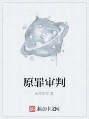 《原罪审判》作者:水蓝星痕
