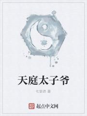 《天庭太子爷》作者:七禁语