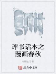 《评书话本之漫画春秋》作者:末世燃灯
