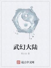 《武幻大陆》作者:葛小白