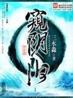 《窥阴阳》作者:三水淼
