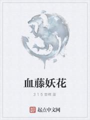 《血藤妖花》作者:315壹明