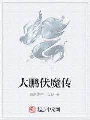 《大鹏伏魔传》作者:墨家少爷.QD