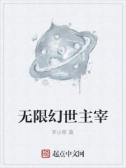 《无限幻世主宰》作者:梦小草
