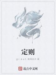 《定则》作者:great地风水火