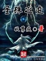 《圣珠之变》作者:妖孽疯