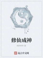 《修仙成神》作者:闲的烤鱼
