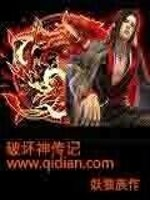 《破坏神传记》作者:妖狼族