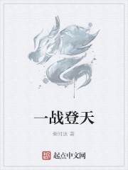 《一战登天》作者:秦时迷