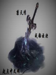 《禁天传》作者:成韵云决