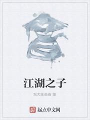 《江湖之子》作者:狗大笨爸爸