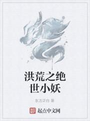 《洪荒之绝世小妖》作者:东方泛白