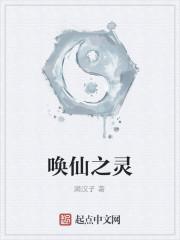 《唤仙之灵》作者:濑汉子