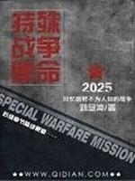 《特殊战争使命》作者:刘念冲