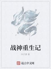 《战神重生记》作者:冷子潇