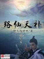 《补天仙路》作者:烽火起神州