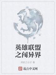 《英雄联盟之闯异界》作者:郑氏二公子