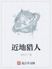 《近地猎人》作者:梦魇城幻龙
