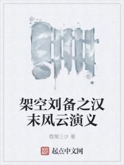 《架空刘备之汉末风云》作者:舂陵三少