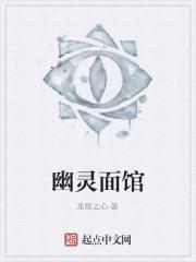 《幽灵面馆》作者:龙眼之心