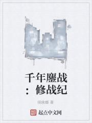 《千年鏖战:修战纪》作者:田舍郎