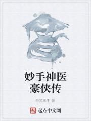 《妙手神医豪侠传》作者:吾笑三生