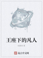 《王座下的凡人》作者:结夏城