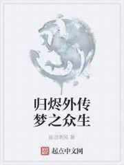 《归烬外传梦之众生》作者:崖边听风