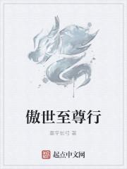 《傲世至尊行》作者:墨宇长弓