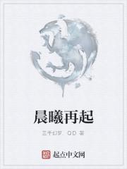 《晨曦再起》作者:三千幻梦.QD