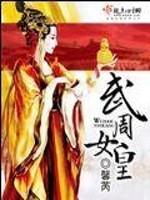 《武周女皇》作者:馨芮