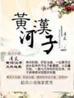 《黄河汉子》作者:凌文