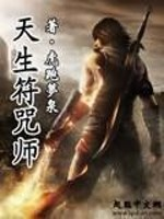 《天生符咒师》作者:虎跑梦泉