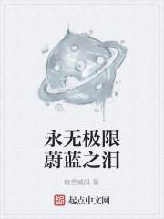 《永无极限蔚蓝之泪》作者:糖堂威风
